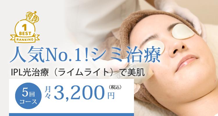 人気No.1! シミ治療5回コース