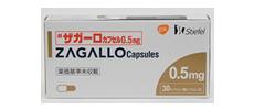 ザガーロカプセル0.5mg/1ヶ月30カプセル