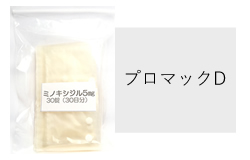 ミノキシジル5mg+プロマックD/1ヶ月
