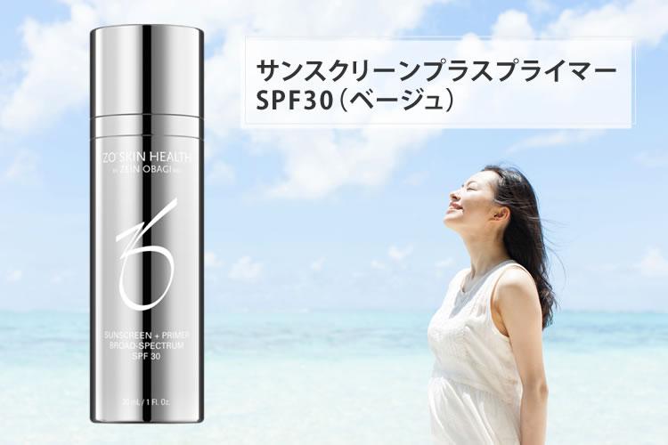 サンスクリーンプラスプライマーSPF30(ベージュ)