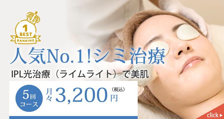 人気No.1!!シミ治療 IPL光治療(ライムライト)で美肌